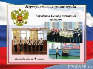 Мероприятия на уровне города Городской Смотр почетных караулов Команда заняла 4