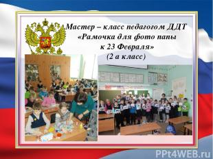 Мастер – класс педагогом ДДТ «Рамочка для фото папы к 23 Февраля» (2 а класс)