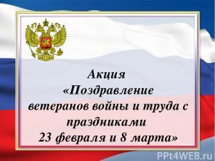Акция «Поздравление ветеранов войны и труда с праздниками 23 февраля и 8 марта»