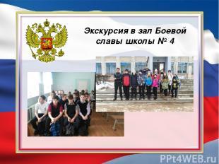 Экскурсия в зал Боевой славы школы № 4