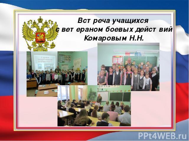 Встреча учащихся с ветераном боевых действий Комаровым Н.Н.