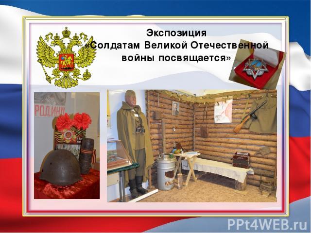 Экспозиция «Солдатам Великой Отечественной войны посвящается»