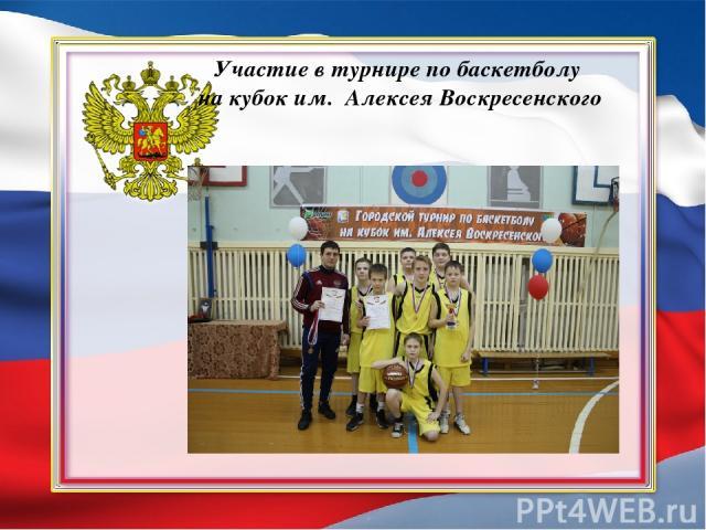 Участие в турнире по баскетболу на кубок им. Алексея Воскресенского