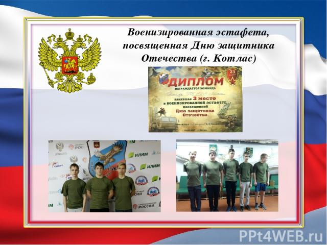 Военизированная эстафета, посвященная Дню защитника Отечества (г. Котлас)