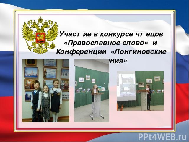Участие в конкурсе чтецов «Православное слово» и Конференции «Лонгиновские чтения»