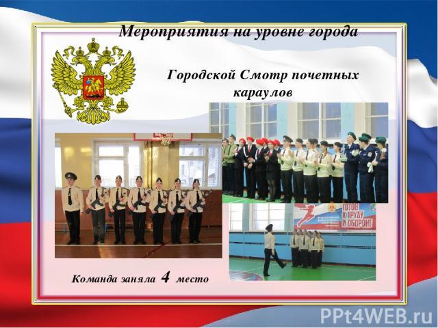 Мероприятия на уровне города Городской Смотр почетных караулов Команда заняла 4 место