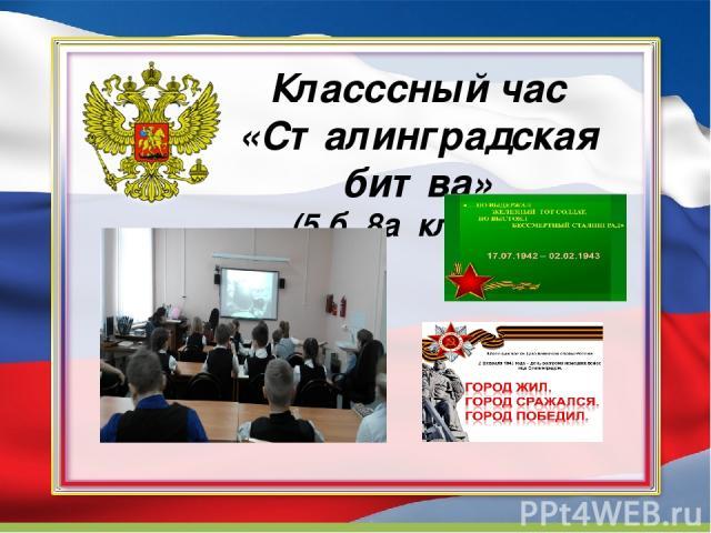Класссный час «Сталинградская битва» (5 б, 8а классы)