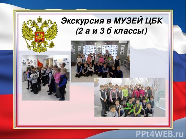 Экскурсия в МУЗЕЙ ЦБК (2 а и 3 б классы)