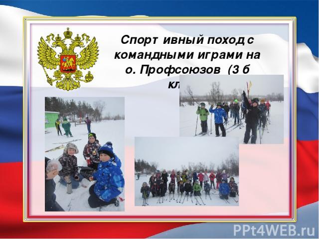 Спортивный поход с командными играми на о. Профсоюзов (3 б класс)