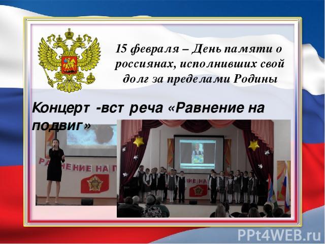 15 февраля – День памяти о россиянах, исполнивших свой долг за пределами Родины Концерт-встреча «Равнение на подвиг»