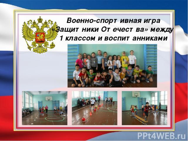 Военно-спортивная игра «Защитники Отечества» между 1 классом и воспитанниками д/сада