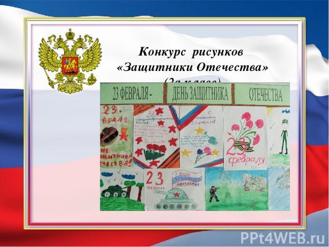 Конкурс рисунков «Защитники Отечества» (2а класс)