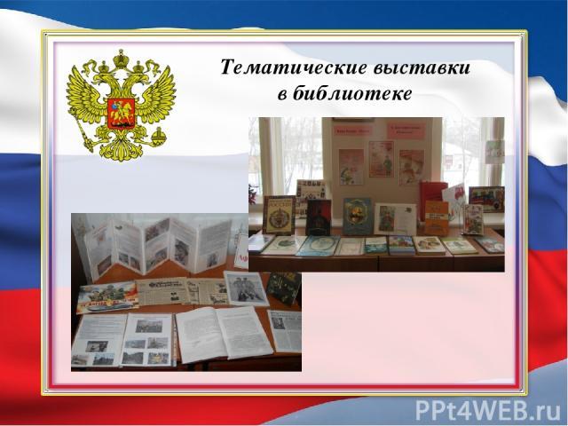 Тематические выставки в библиотеке