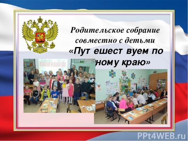 Родительское собрание совместно с детьми «Путешествуем по родному краю» (2 а класс)