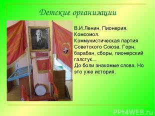 Детские организации В.И.Ленин.Пионерия. Комсомол. Коммунистическая партия Сов