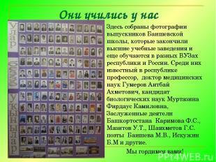 Они учились у нас Здесь собраны фотографии выпускников Баишевской школы, которые