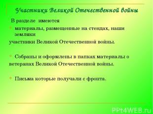 Участники Великой Отечественной войны В разделе имеются материалы, размещенные н