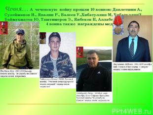 Чечня… А чеченскую войну прошли 10 воинов: Давлетшин А., Сулейманов И., Яналин
