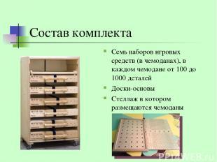 Состав комплекта Семь наборов игровых средств (в чемоданах), в каждом чемодане о
