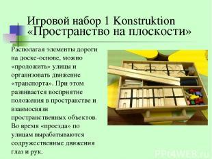 Игровой набор 1 Konstruktion «Пространство на плоскости» Располагая элементы дор