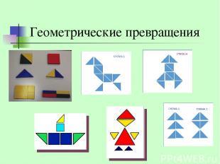 Геометрические превращения