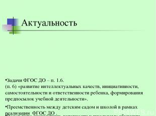 Задачи ФГОС ДО – п. 1.6. (п. 6) «развитие интеллектуальных качеств, инициативнос
