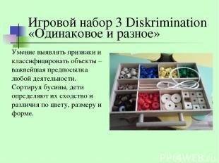 Игровой набор 3 Diskrimination «Одинаковое и разное» Умение выявлять признаки и