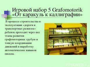 Игровой набор 5 Grafomotorik «От каракуль к каллиграфии» В процессе строительств
