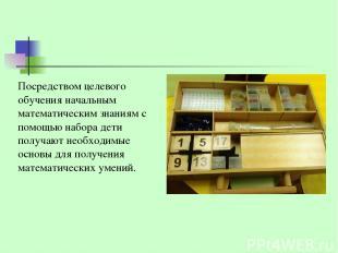 Игровой набор 7 Mathematik «Начальные умения» Посредством целевого обучения нача