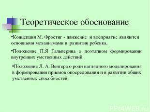 Теоретическое обоснование Концепция М. Фростиг - движение и восприятие являются