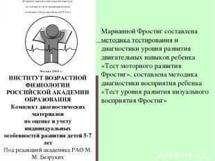 ИНСТИТУТ ВОЗРАСТНОЙ ФИЗИОЛОГИИ РОССИЙСКОЙ АКАДЕМИИ ОБРАЗОВАНИЯ Комплект диагност