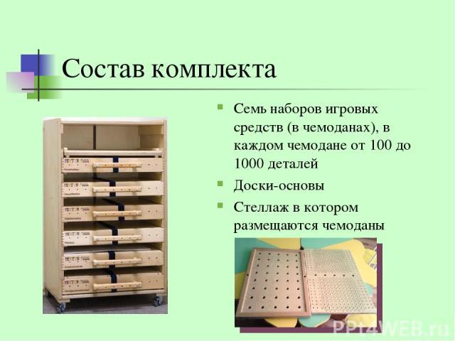 Состав комплекта Семь наборов игровых средств (в чемоданах), в каждом чемодане от 100 до 1000 деталей Доски-основы Стеллаж в котором размещаются чемоданы