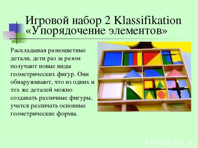Игровой набор 2 Klassifikation «Упорядочение элементов» Раскладывая разноцветные детали, дети раз за разом получают новые виды геометрических фигур. Они обнаруживают, что из одних и тех же деталей можно создавать различные фигуры, учатся различать о…