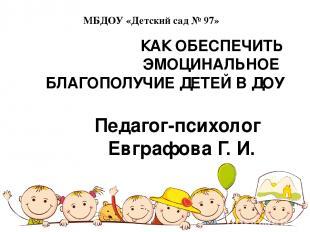 КАК ОБЕСПЕЧИТЬ ЭМОЦИНАЛЬНОЕ БЛАГОПОЛУЧИЕ ДЕТЕЙ В ДОУ Педагог-психолог Евграфова