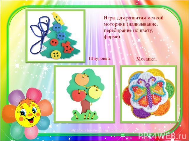 Игры для развития мелкой моторики (нанизывание, перебирание по цвету, форме). Мозаика. Шнуровка. http://percha-shodunka.ucoz.ru