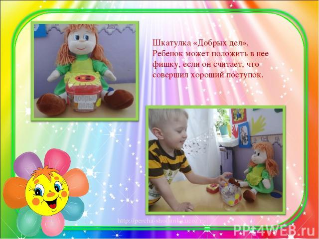 Шкатулка «Добрых дел». Ребенок может положить в нее фишку, если он считает, что совершил хороший поступок. http://percha-shodunka.ucoz.ru