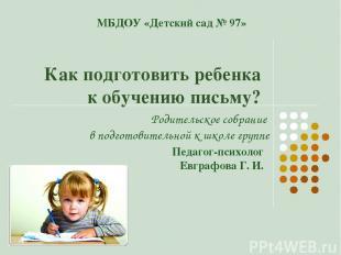 Как подготовить ребенка к обучению письму? МБДОУ «Детский сад № 97» Родительское
