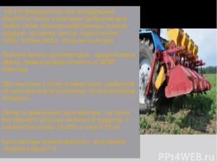 КФ-2,8 предназначен для междурядной обработки почвы и внесения удобрений для лю