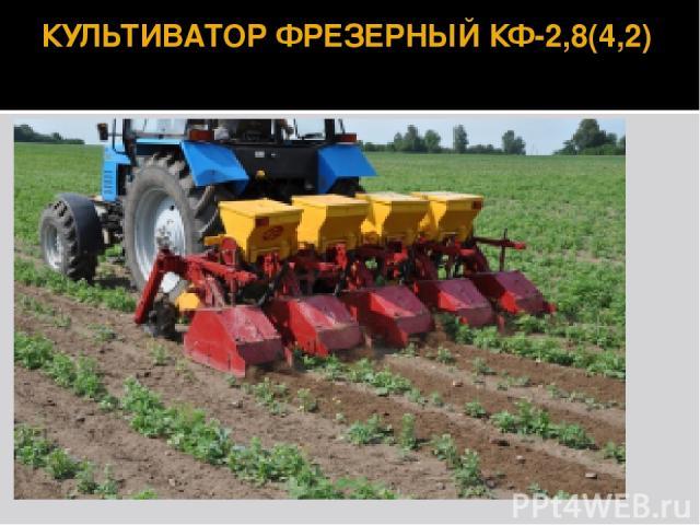 КУЛЬТИВАТОР ФРЕЗЕРНЫЙ КФ-2,8(4,2)