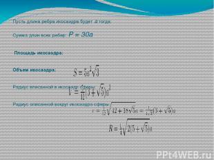 Пусть длина ребра икосаэдра будетатогда:  Сумма длин всех ребер: P = 30a  П