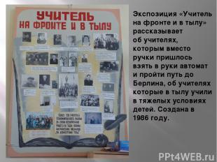 Экспозиция«Учитель на фронте и в тылу» рассказывает обучителях, которымвместо