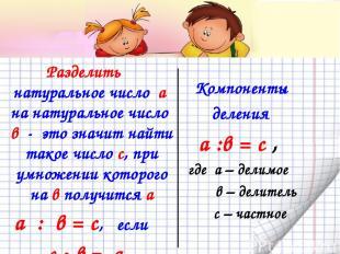 Компоненты деления а :в = с , где а – делимое в – делитель с – частное Разделить