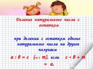 Деление натурального числа с остатком при делении с остатком одного натурального