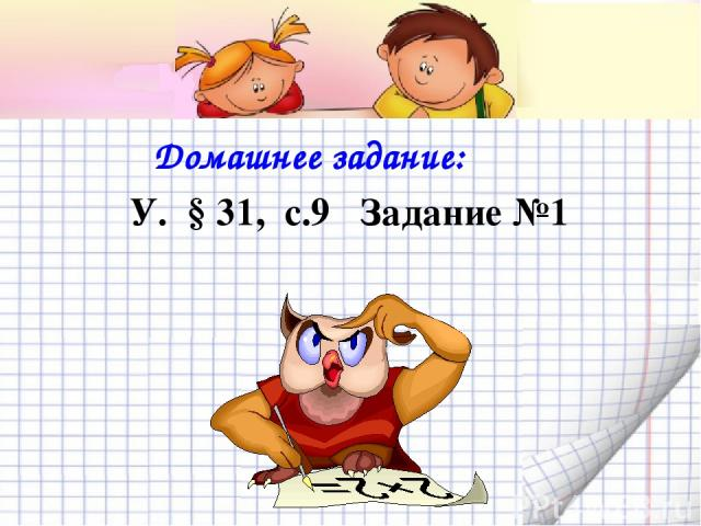 Домашнее задание: У. § 31, с.9 Задание №1