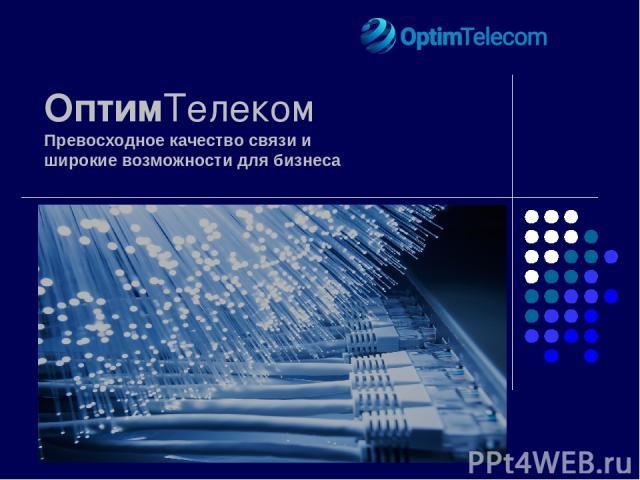 ОптимТелеком Превосходное качество связи и широкие возможности для бизнеса www.optimtele.com +7 495 755 00 30 Москва, проспект Мира, 102, к. 1