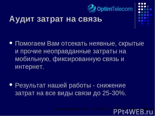 Аудит затрат на связь Помогаем Вам отсекать неявные, скрытые и прочие неоправданные затраты на мобильную, фиксированную связь и интернет. Результат нашей работы - снижение затрат на все виды связи до 25-30%. www.optimtele.com +7 495 755 00 30 Москва…