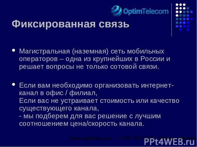 Фиксированная связь Магистральная (наземная) сеть мобильных операторов – одна из крупнейших в России и решает вопросы не только сотовой связи. Если вам необходимо организовать интернет-канал в офис / филиал, Если вас не устраивает стоимость или каче…