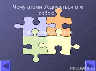 Чому атоми з'єднуються між собою? Одні атоми мають гачки, інші - петельки