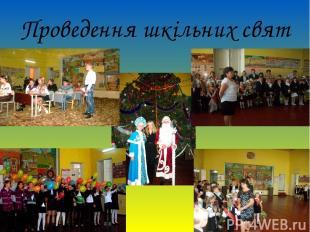 Проведення шкільних свят