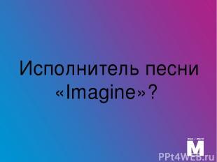 После какой песни к Алле Пугачевой приклеилось прозвище Примадонна?